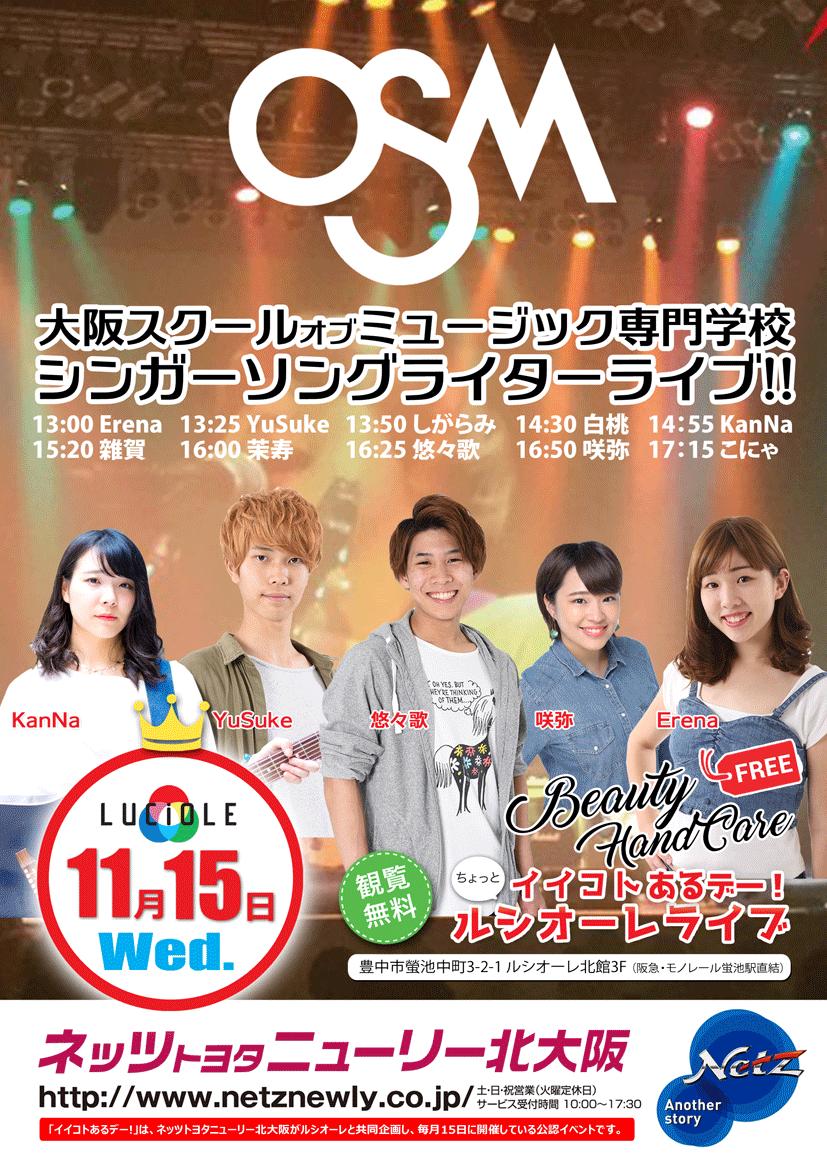 ルシオーレライブ20171106大阪スクールオブミュージック専門学校シンガーソングライターライブ