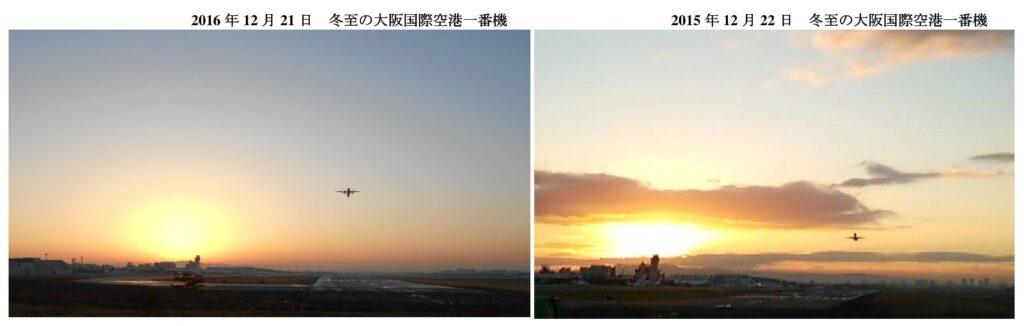 今年(2016)の冬至と昨年(2015)の冬至に、一年に一度の大阪国際空港ANA一番機
