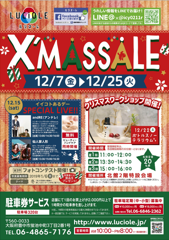 12月7日ルシオーレのクリスマスセール