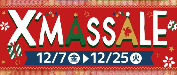 クリスマスセール12月7日から12月25日