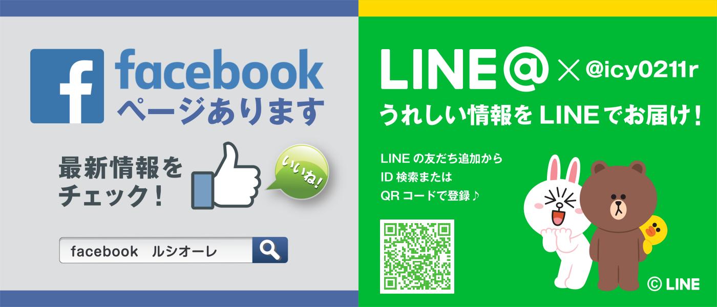 ルシオーレ公式Facebook&LINE@