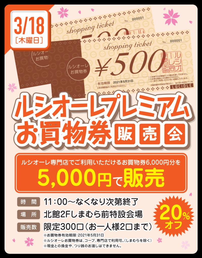 3/18ルシオーレプレミアムお買い物券販売回
