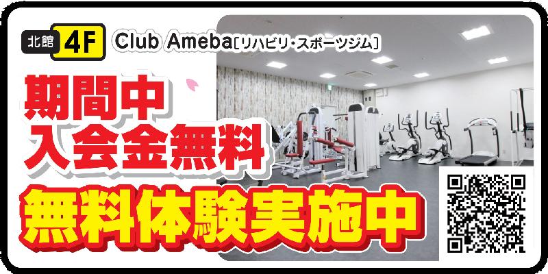 Club Ameba リハビリ・スポーツジム 期間中入会金無料