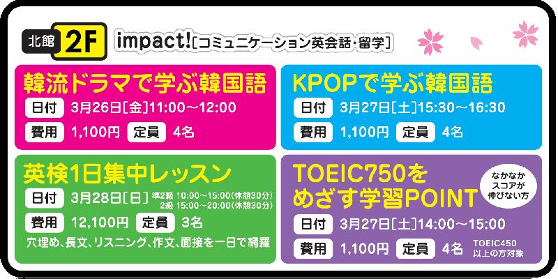 impact!コミュニケーションインパクト 英会話・留学