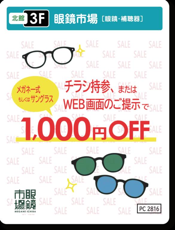 眼鏡市場 蛍池店 夏のバーゲン 1000円OFF!