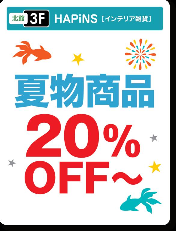 HAPiNS 夏のバーゲン 夏物商品20%OFF~!