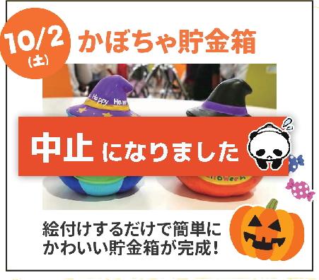 かぼちゃ貯金箱 イベント中止
